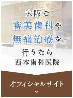 大阪で審美歯科や無痛治療を行うなら西本歯科医院 オフィシャルサイト
