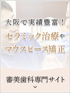 大阪で実績豊富!セラミック治療やマウスピース矯正 審美歯科専門サイト