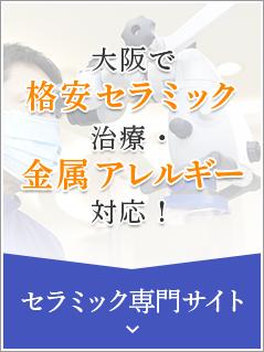 大阪で格安セラミック治療・金属アレルギー対応! セラミック専門サイト
