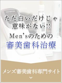 ただ白いだけじゃ意味がない!!Men'sのための審美歯科治療 メンズ審美歯科専門サイト
